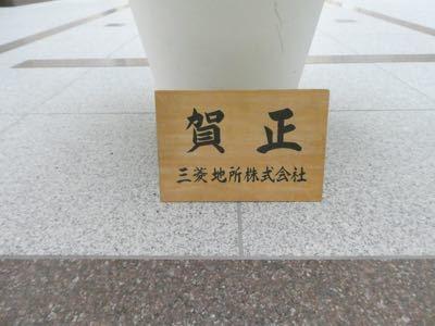 びっくり★ビルヂングお正月_a0012640_01470270.jpg