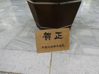びっくり★ビルヂングお正月_a0012640_01471324.jpg