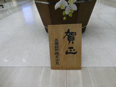 びっくり★ビルヂングお正月_a0012640_01471472.jpg