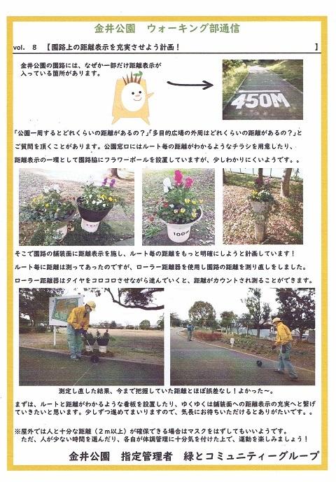 ウォーキング部通信 Vol.8_a0386855_16525799.jpg