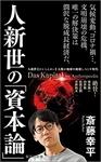 週報より:『人新世の資本論』感想 井野博満_c0177665_09284366.jpg