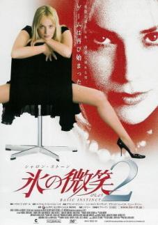 『氷の微笑2<アンレイテッド・エディション>』(2006)_e0033570_22563864.jpg