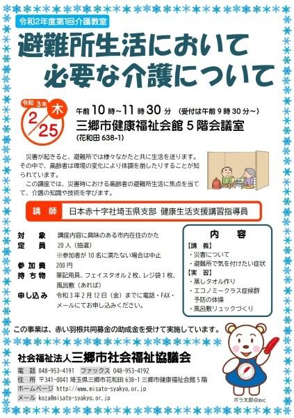 第1回介護教室「避難所生活において必要な介護について学ぶ」参加者募集_d0081884_18225035.jpg
