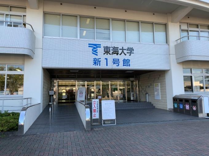 東海大学さん_e0104588_16362056.jpeg