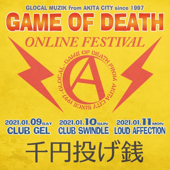 GAME OF DEATH ONLINE FESTIVAL #GOD2021_e0314002_21341493.png