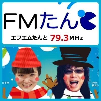 明日は今年最初の 故郷FMたんと 「東大通信」やります!_b0183113_14543849.jpg