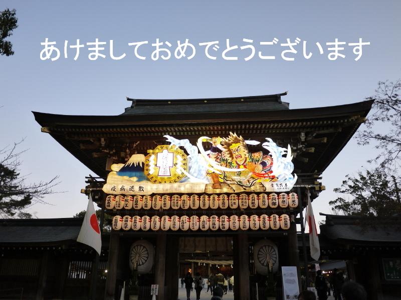 2021年 初詣 寒川神社 _b0153224_13231710.jpg