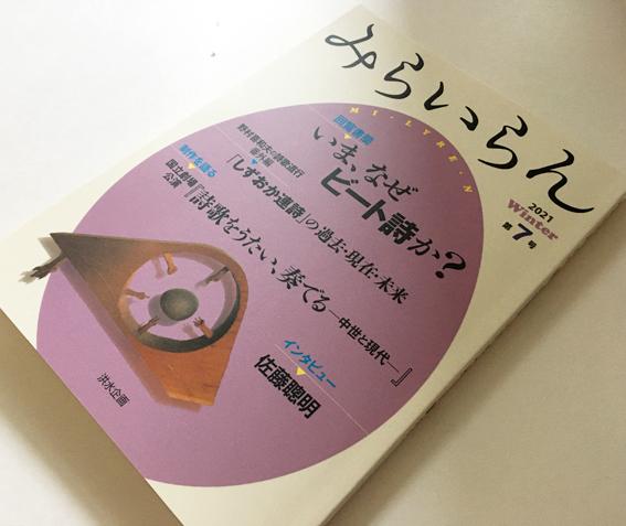 「みらいらん」表紙に國峰照子さんのオブジェ_e0000935_17445112.jpg