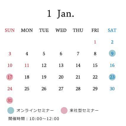 1月の暮らし方セミナーのご案内_b0211845_16240229.jpg