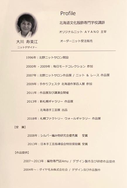 1月のミニギャラリーは大川 寿美江さんです_c0227664_14310737.jpg