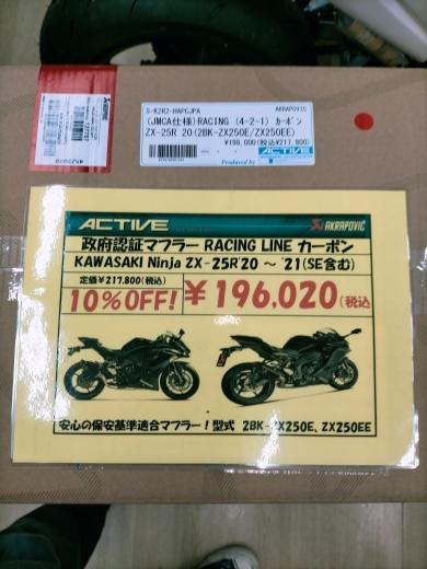 ZX25Rパーツ続々入荷中!_b0163075_17151920.jpg