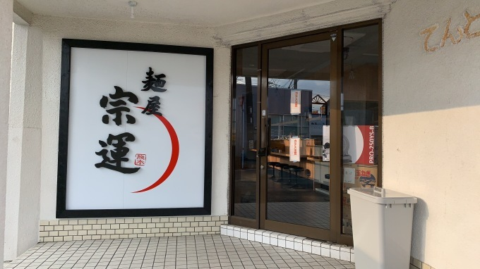 麺屋 宗運さん_e0104588_17010935.jpeg