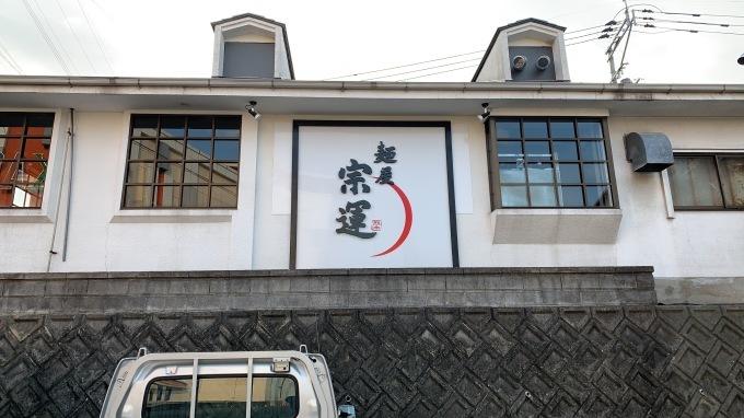麺屋 宗運さん_e0104588_17012835.jpeg