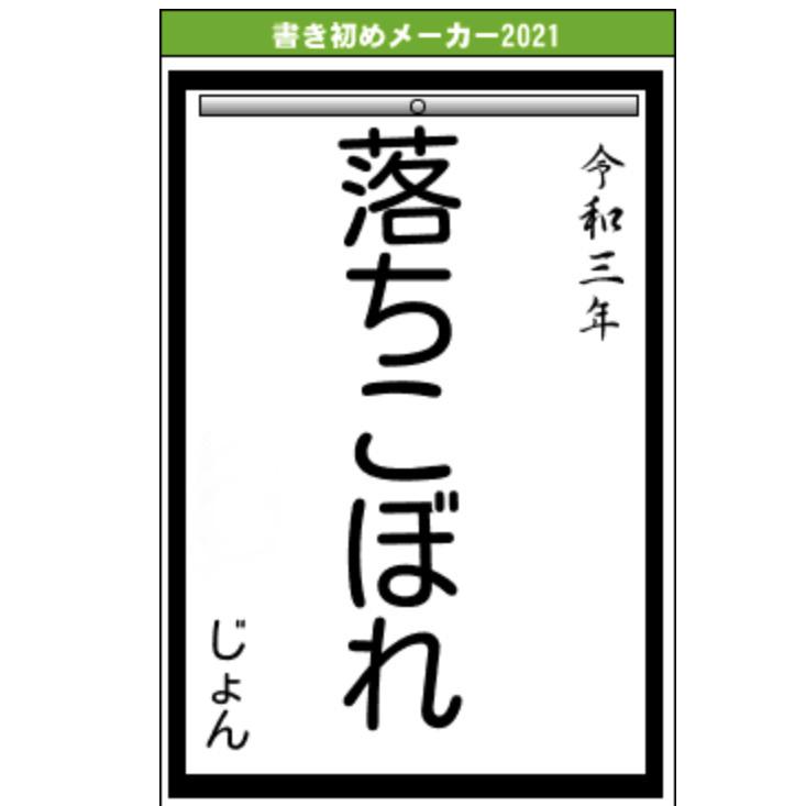 ジョン〇〇初め_f0197215_13534947.jpeg