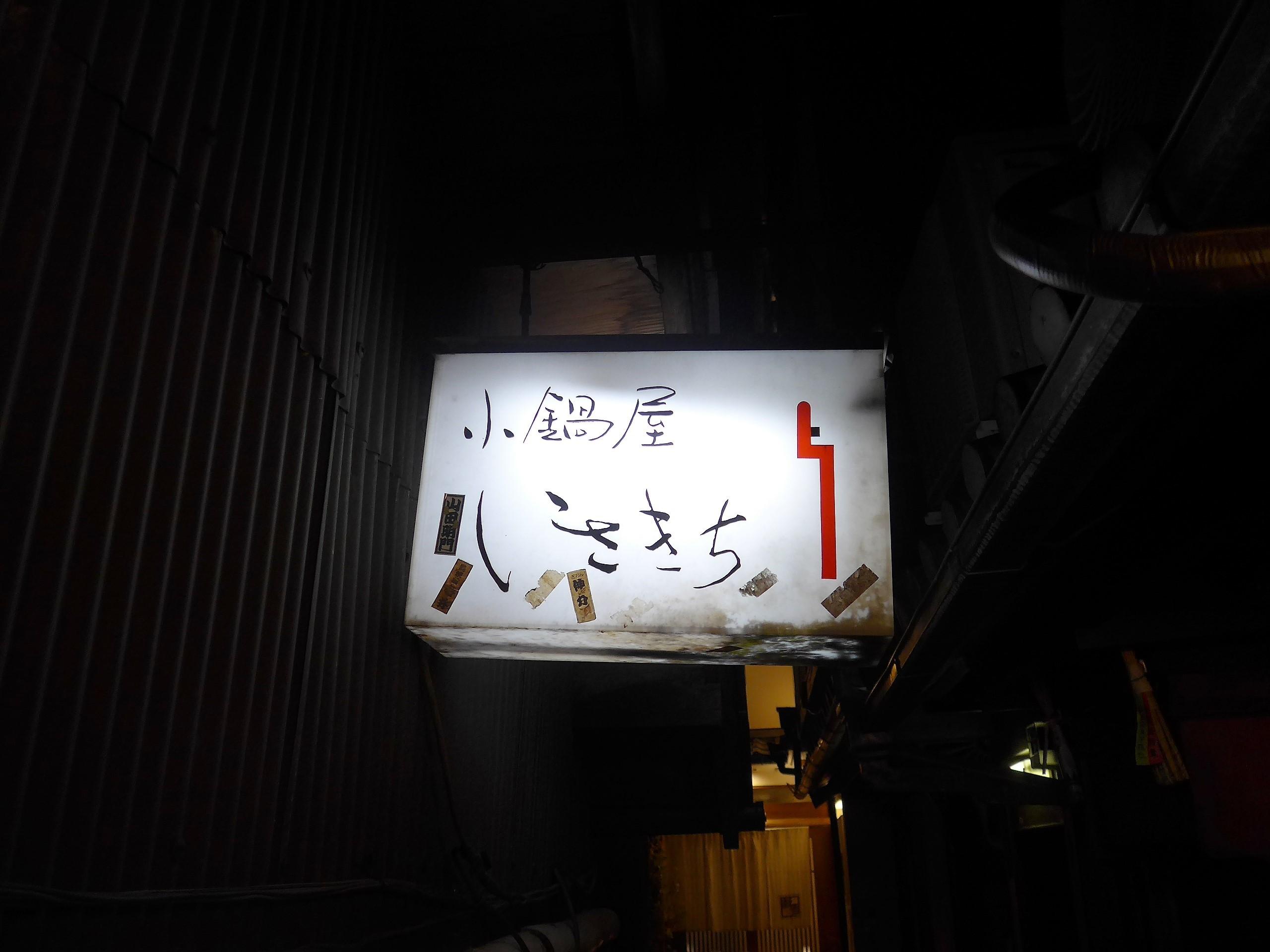 京都・祇園「小鍋屋いさきち」へ行く。_f0232060_23293710.jpg