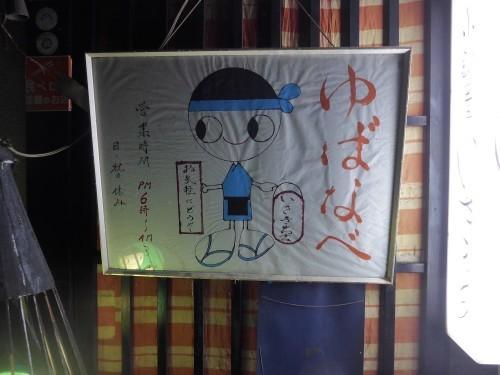 京都・祇園「小鍋屋いさきち」へ行く。_f0232060_23294456.jpg