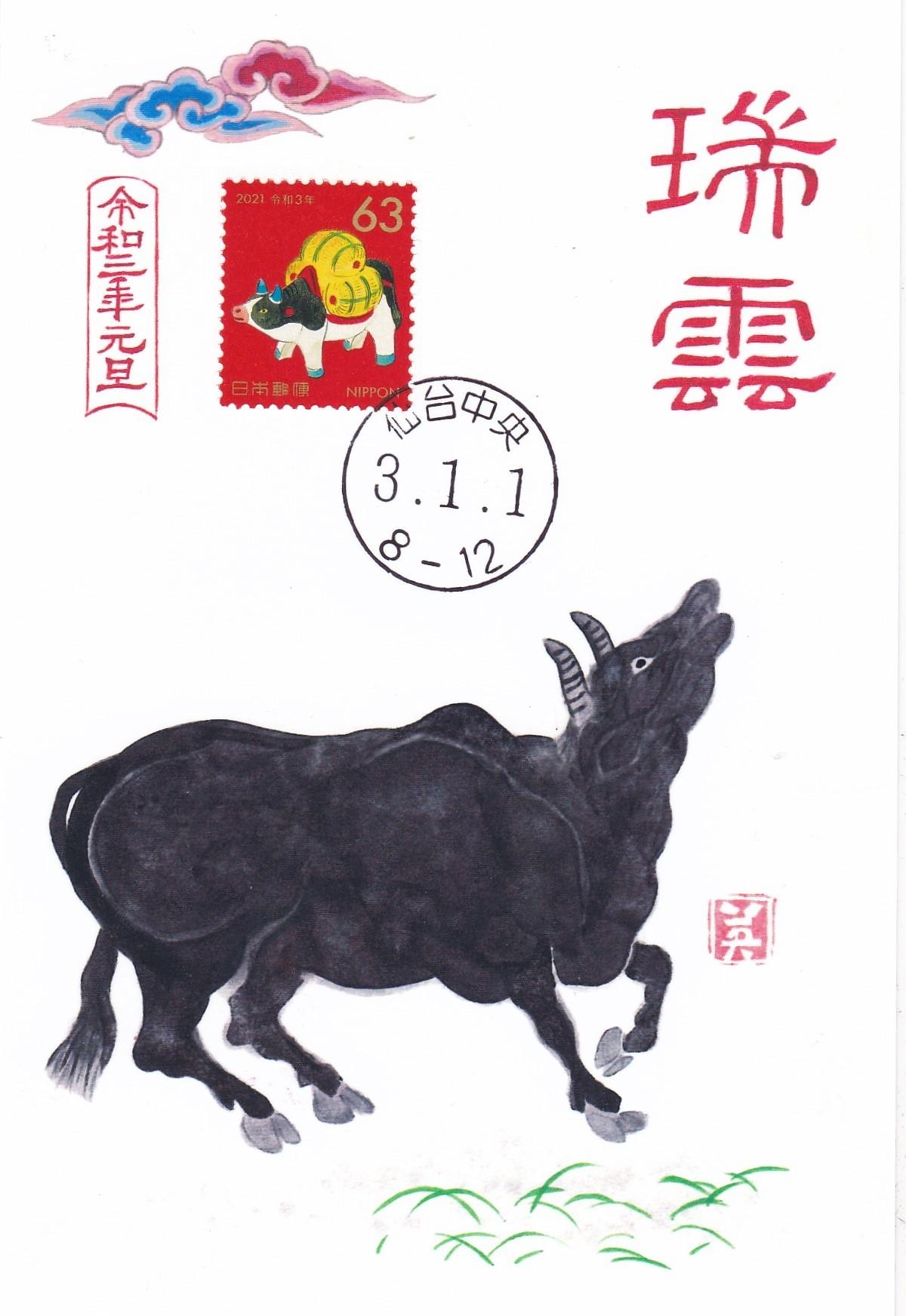 1月1日の記念押印と牛さんのコラボ_b0124466_11145459.jpg