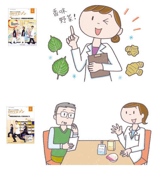 お仕事 雑誌「OPJリエゾン」夏号_f0125068_11362346.jpg