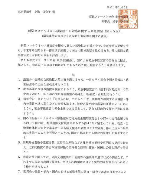 緊急事態宣言の発令に向けた対応等に関する要望_f0059673_11380361.jpg