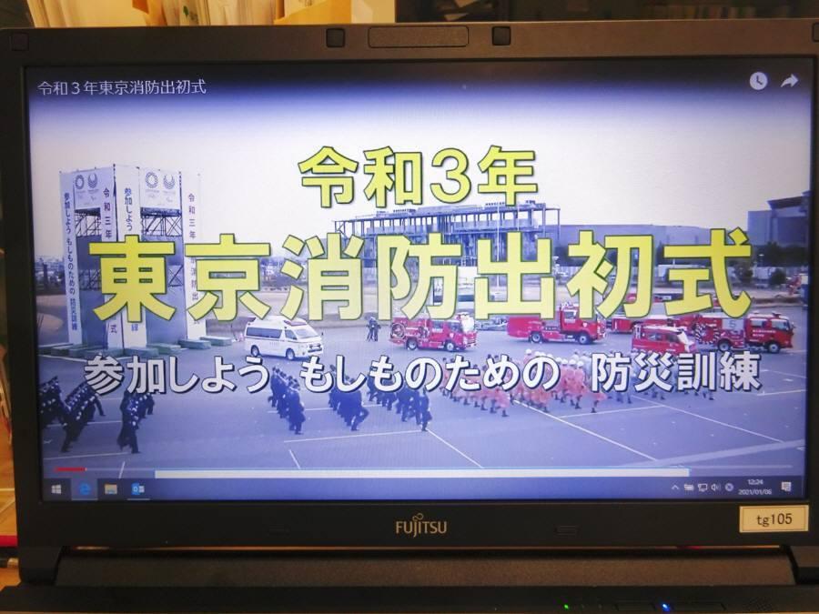 東京消防庁令和3年出初式_f0059673_11431312.jpg