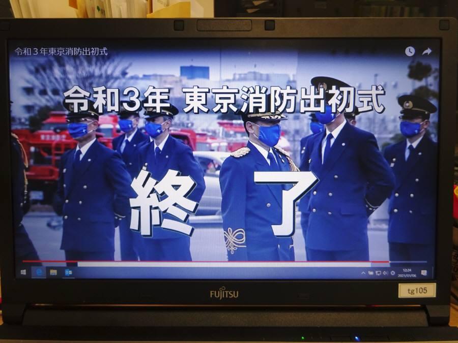 東京消防庁令和3年出初式_f0059673_11435503.jpg