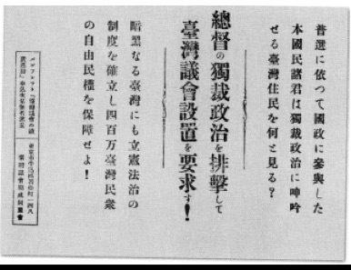台湾議会設置請願運動百周年を記念する(紀念台湾議会設置請願運動一百周年)_b0397087_18404439.jpg