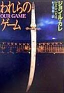 『われらのゲーム』ジョン・ル・カレ 村上博基訳_e0110713_15393010.jpg