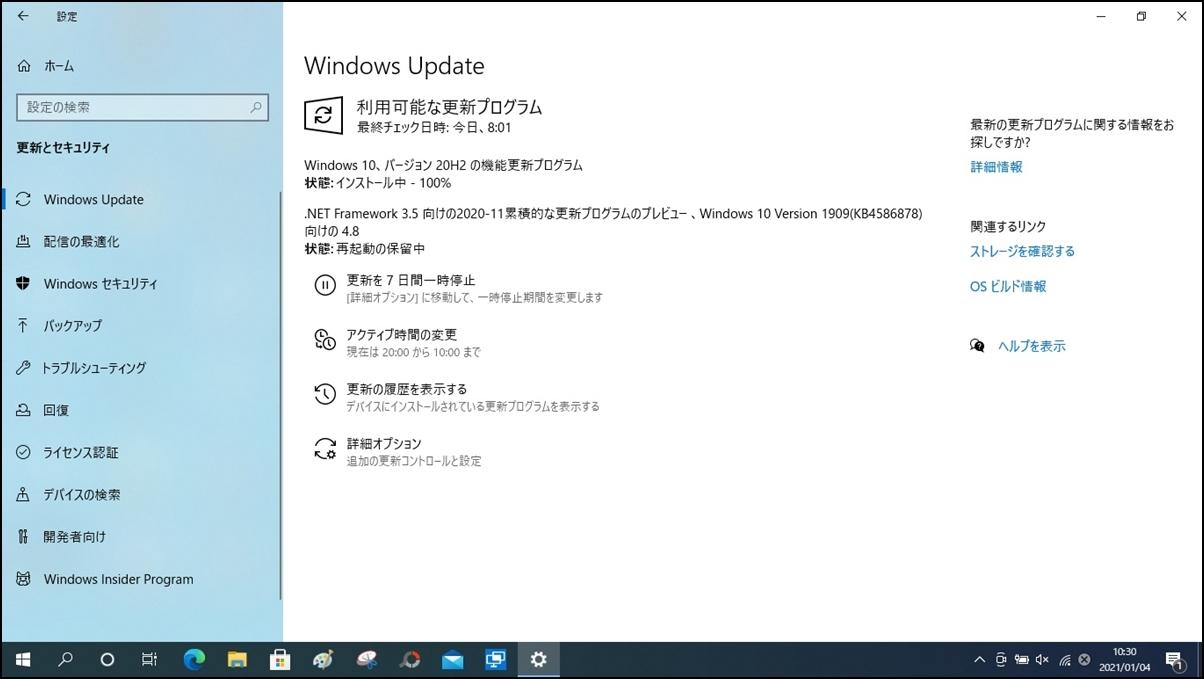 の プログラム 10 バージョン 20h2 更新 windows 機能