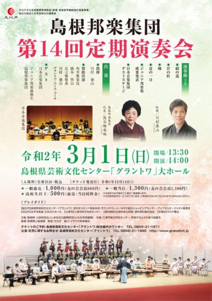 島根邦楽集団 第14回定期公演【2020年3月1日】=中止=_c0366731_14292243.jpg