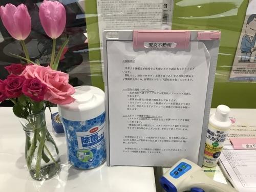 当店の新型コロナウィルス感染症の拡大防止に向けた取り組みとお願い_b0170834_17542599.jpeg