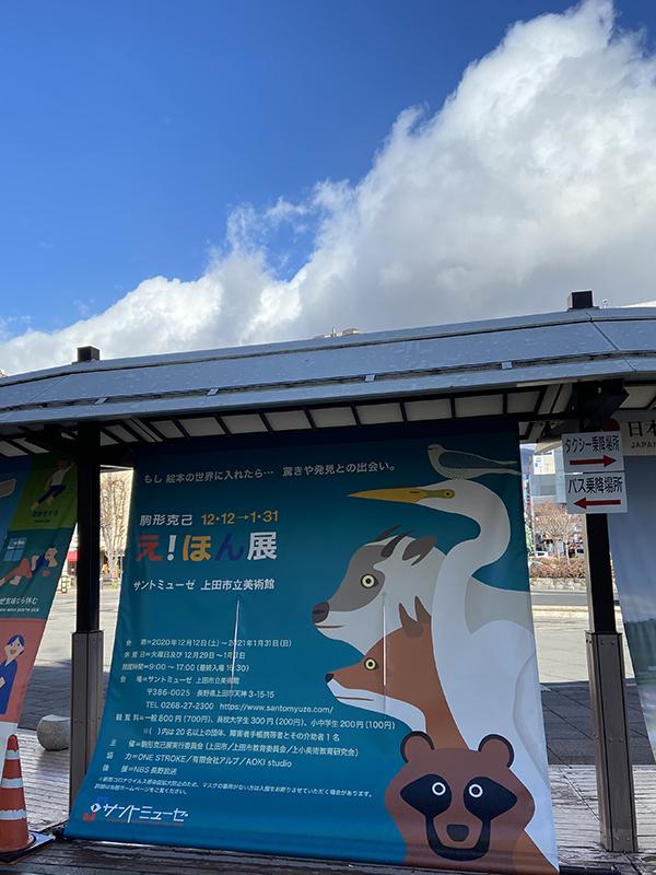 上田市美術館「え!ほん展」へ伺いました!_f0171840_14262501.jpg