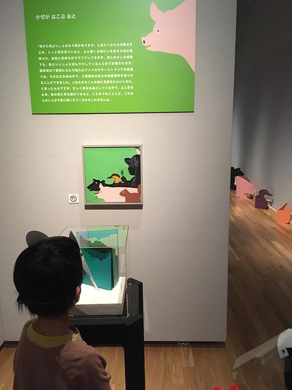 上田市美術館「え!ほん展」へ伺いました!_f0171840_14384403.jpg