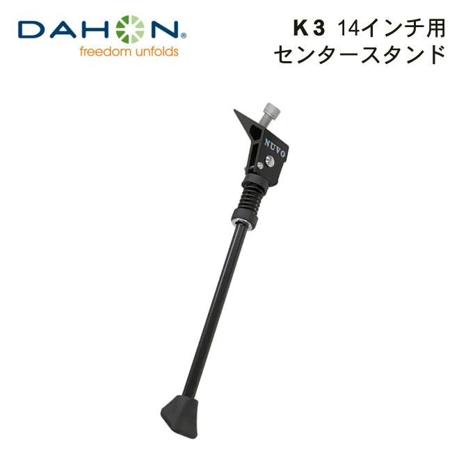 DAHON K3 純正 スタンド_e0188759_10373594.jpg