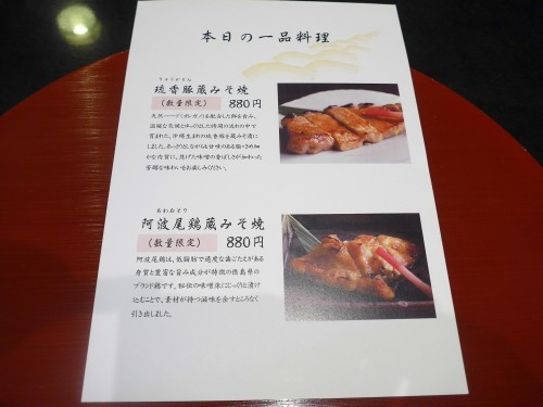 京都「一の傳 本店」へ行く。_f0232060_00534183.jpg