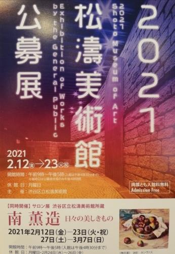 2021松涛美術館公募展_f0324460_13241232.jpg