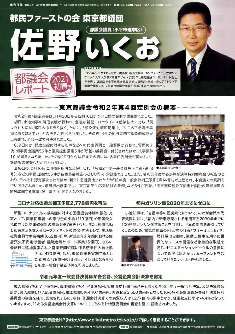 議会報告No.14(2021初春号)発行_f0059673_21532376.jpg