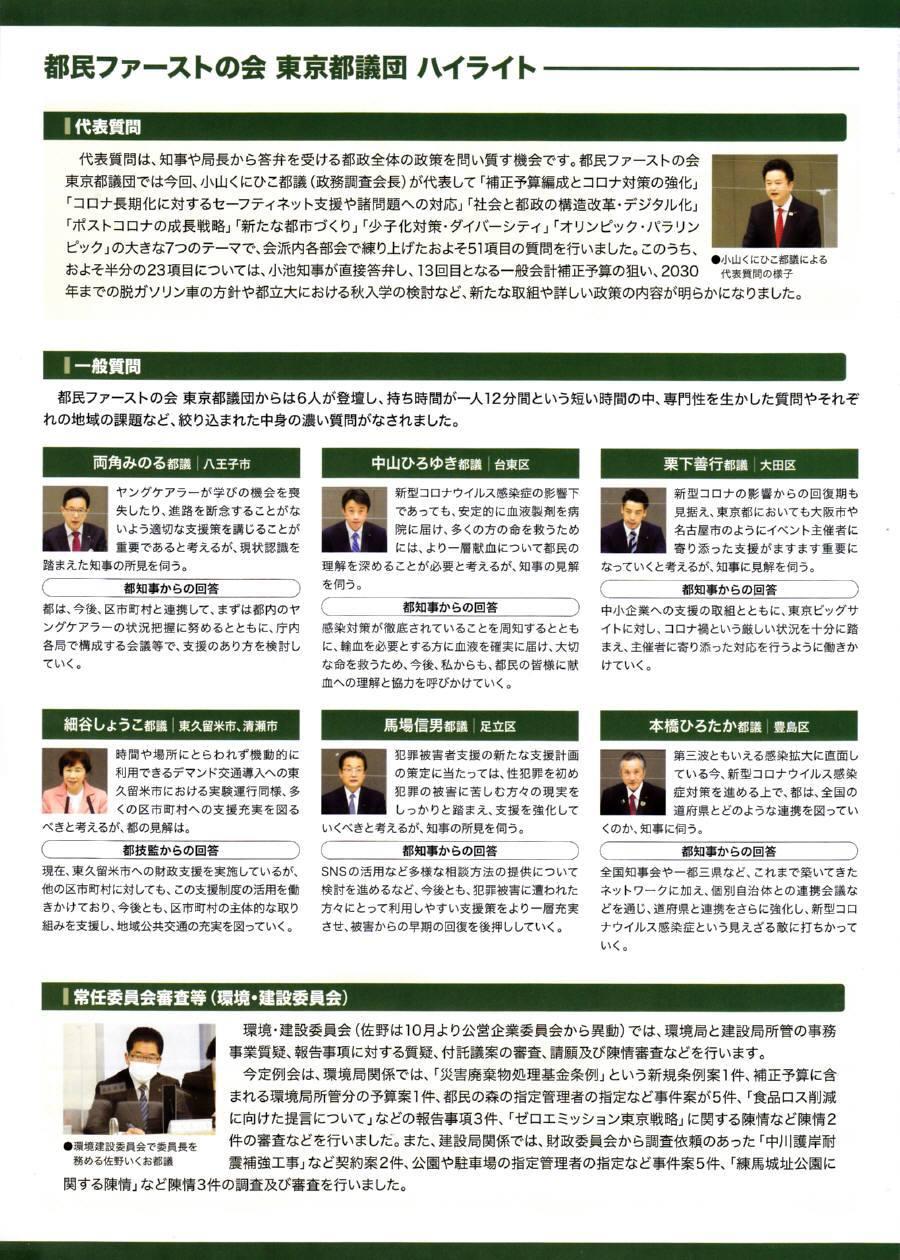 議会報告No.14(2021初春号)発行_f0059673_21533553.jpg