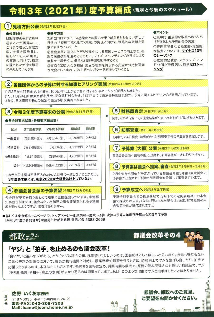 議会報告No.14(2021初春号)発行_f0059673_21540721.jpg