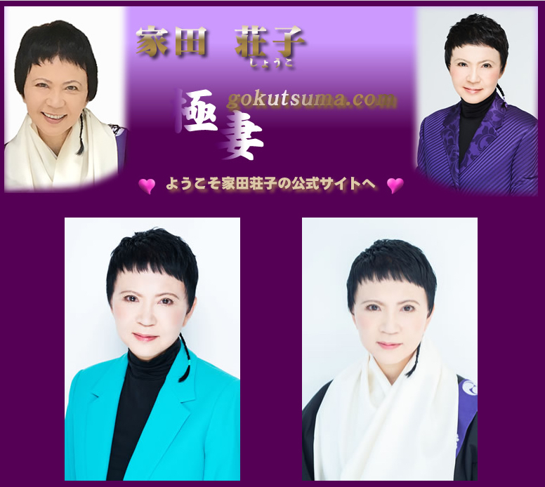 家田荘子公式ホームページ_d0339676_16215216.jpg