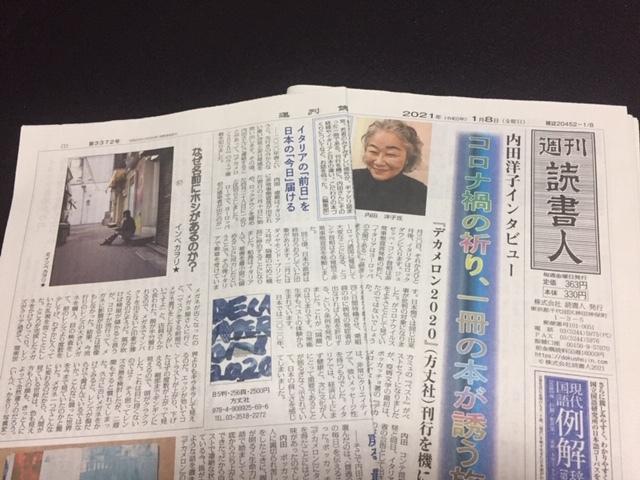 週刊読書人87_a0144779_00420928.jpg