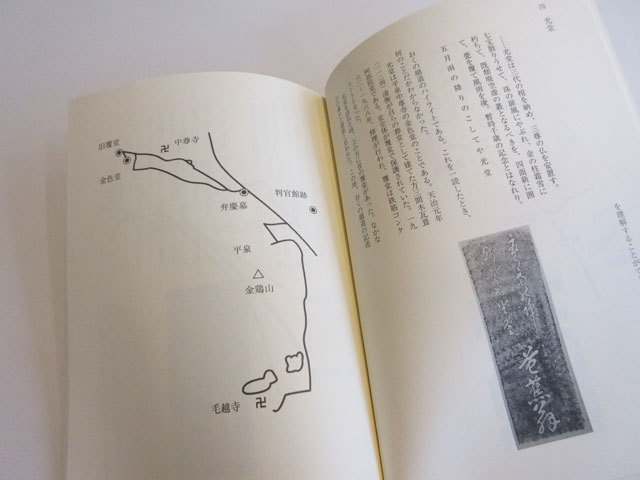 奥の細道を地図をとおして確認するということ。_f0071480_17323278.jpg