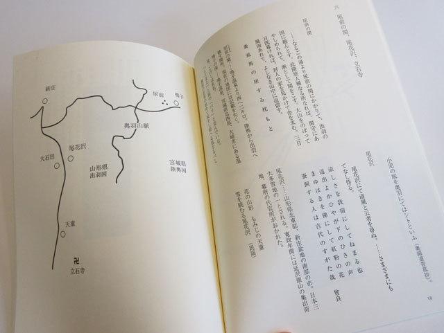 奥の細道を地図をとおして確認するということ。_f0071480_17323669.jpg