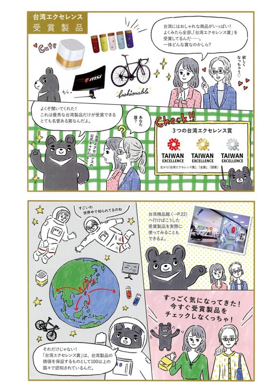 すごいぞ台湾_b0199592_15152513.jpg