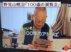 野見山暁治100歳の展覧会_b0044404_18291323.jpg
