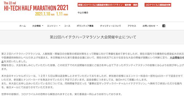 ハイテクハーフマラソン 2021_c0010607_11432910.jpg