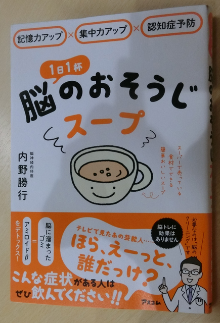 1月9日(土) 内野先生の脳のおそうじスープ作る_d0278912_21401893.jpg