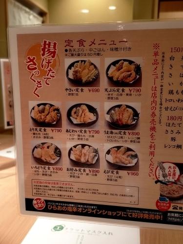 天神「天麩羅処ひらお アクロス店」何回食べようとも飽きない天ぷら定食 - よっしゃ食べるで!遊ぶで!