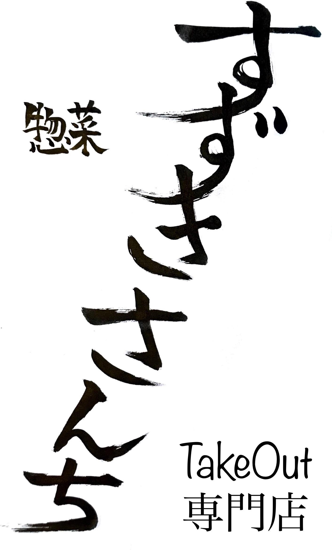 『すずきさんち』の1月10日のテイクアウトメニュー公開!!!_e0190216_23160284.jpg