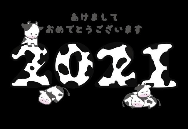 新年のご挨拶! by甲府店・塩山店_f0076925_12100861.png