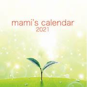2021年も年初は無農薬で新宿産の柚子の香りに癒されて(^^) & 麻弥柿ドライフルーツ完成!&「麻弥カレンダー」web販売1月末までです!_c0118528_16565455.jpg